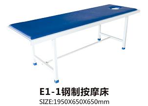 钢制诊断床(按摩床)