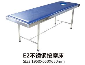 不锈钢诊断床(按摩床)