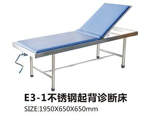 不锈钢诊断床(可起背)