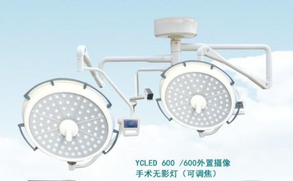 led600+600摄像手术无影灯