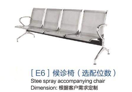 [e6]候诊椅(选配位数)