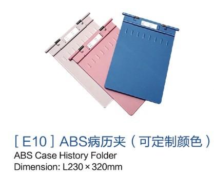 [e10]abs病历夹(可定制颜色)