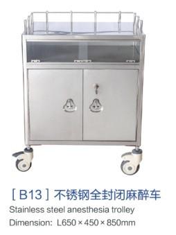 山东[b13]不锈钢全封闭麻醉车
