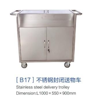 山东[b17]不锈钢封闭送物车