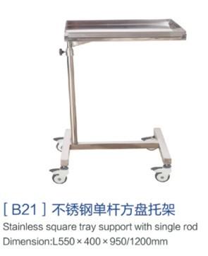 山东[b21]不锈钢单杆方盘托架