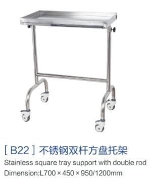 山东[b22]不锈钢双杆方盘托架