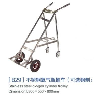 山东[b29]不锈钢氧气瓶推车(可选钢制)