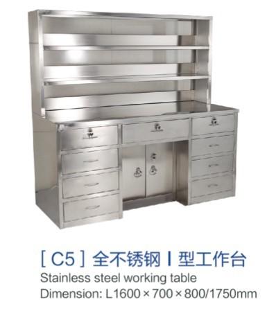 [c5]全不锈钢i型工作台