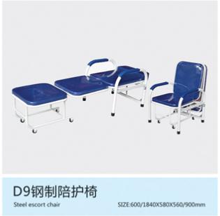 重庆钢制陪护椅