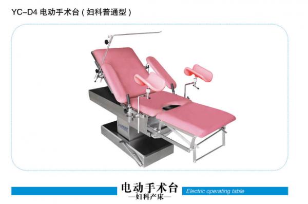 山东YC-D4电动手术台(妇科普通型)